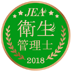 JEA衛星管理士2018