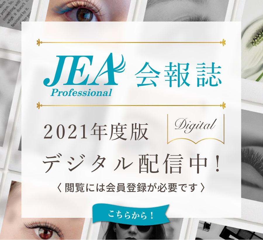 日本アイリスト協会会報誌vol.4