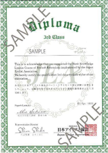 JEA3級ベーシックライセンス