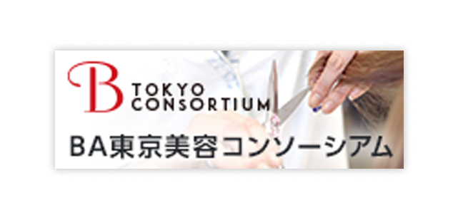 BA東京コンソーシアム