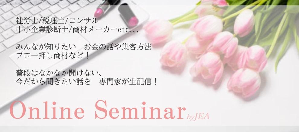 日本アイリスト協会オンラインセミナー