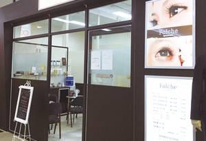 Folche 呉店