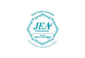 ※重要※JEA技能検定試験について