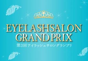 アイラッシュサロングランプリ 第3回大会エントリースタート!