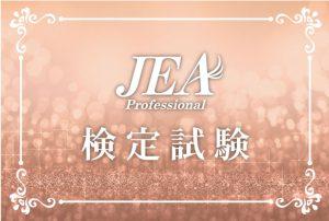 2018年度 JEA検定試験