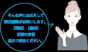 検定対策セミナー福岡&盛岡受付開始!