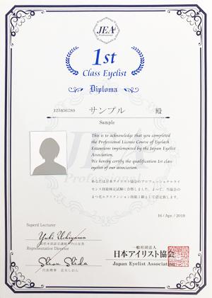 JEA1級プロフェッショナルライセンス