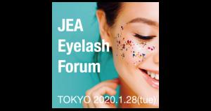 EyelashForum会員先行予約受付中!